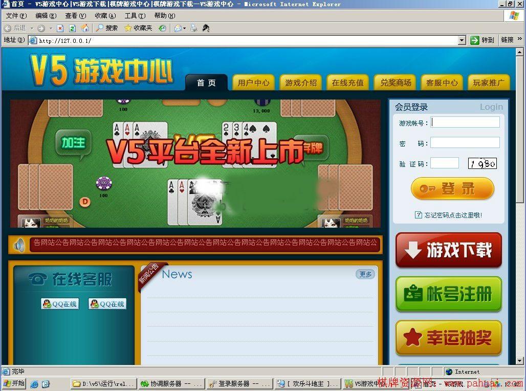 网狐6603最新V5棋牌 V5程序棋牌源码 最新网狐V5源码